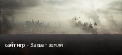 сайт игр - Захват земли