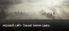 игровой сайт- Захват земли здесь
