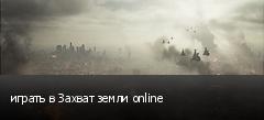играть в Захват земли online