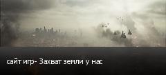 сайт игр- Захват земли у нас