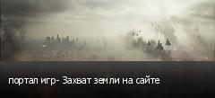 портал игр- Захват земли на сайте