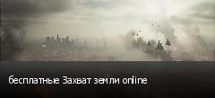 бесплатные Захват земли online