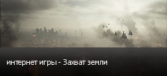 интернет игры - Захват земли