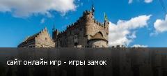 сайт онлайн игр - игры замок