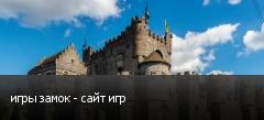 игры замок - сайт игр