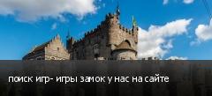 поиск игр- игры замок у нас на сайте