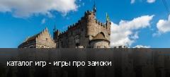 каталог игр - игры про замоки