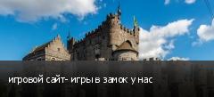 игровой сайт- игры в замок у нас