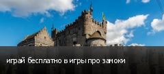 играй бесплатно в игры про замоки