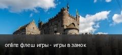 online флеш игры - игры в замок