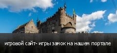 игровой сайт- игры замок на нашем портале