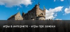 игры в интернете - игры про замоки