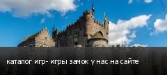 каталог игр- игры замок у нас на сайте