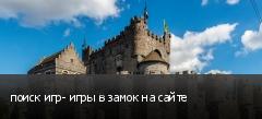 поиск игр- игры в замок на сайте