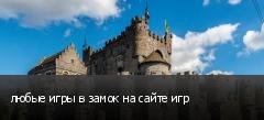 любые игры в замок на сайте игр