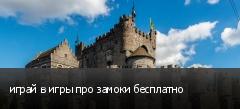 играй в игры про замоки бесплатно