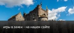 игры в замок - на нашем сайте