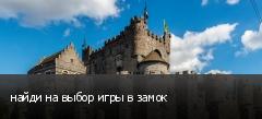 найди на выбор игры в замок