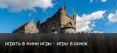 играть в мини игры - игры в замок