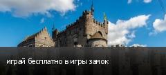 играй бесплатно в игры замок