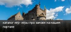 каталог игр- игры про замоки на нашем портале