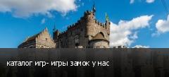 каталог игр- игры замок у нас