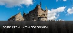 online игры - игры про замоки