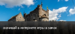 скачивай в интернете игры в замок