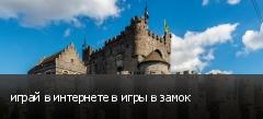 играй в интернете в игры в замок