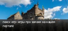 поиск игр- игры про замоки на нашем портале