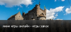 мини игры онлайн - игры замок