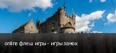 online флеш игры - игры замок