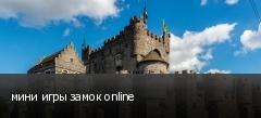 мини игры замок online