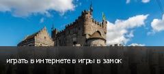 играть в интернете в игры в замок