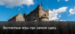 бесплатные игры про замоки здесь