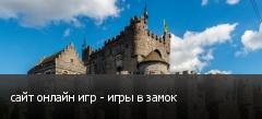 сайт онлайн игр - игры в замок