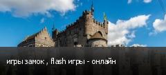 игры замок , flash игры - онлайн