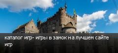 каталог игр- игры в замок на лучшем сайте игр
