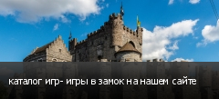 каталог игр- игры в замок на нашем сайте