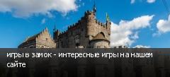 игры в замок - интересные игры на нашем сайте