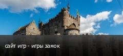сайт игр - игры замок