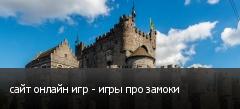 сайт онлайн игр - игры про замоки