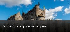бесплатные игры в замок у нас