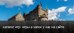 каталог игр- игры в замок у нас на сайте
