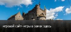 игровой сайт- игры в замок здесь