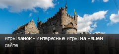 игры замок - интересные игры на нашем сайте