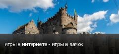 игры в интернете - игры в замок