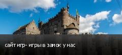 сайт игр- игры в замок у нас