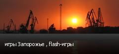 игры Запорожье , flash-игры