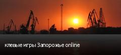 клевые игры Запорожье online